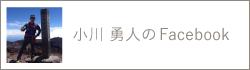 小川 勇人のFacebook
